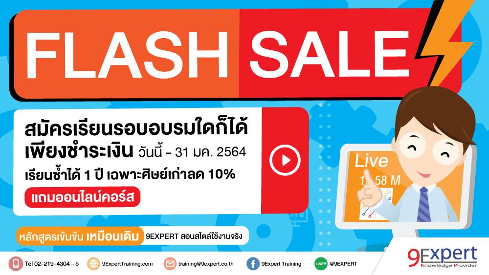 Flash Sale (วันนี้ - 31 ม.ค. 64 เท่านั้น)