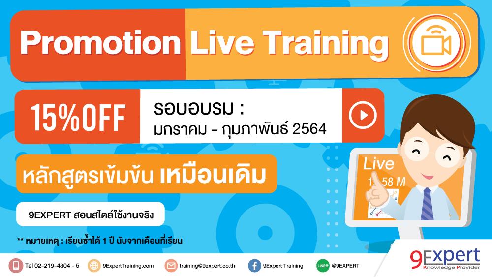 ลด 15 เปอร์เซ็น ในรูปแบบอบรม Live Training เฉพาะรอบอบรมที่กำหนด