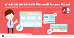 Microsoft Access Report