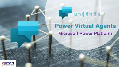 รู้จักกับ Power Virtual Agents