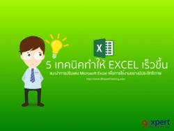 5 เทคนิคทำให้ Excel เร็วขึ้น
