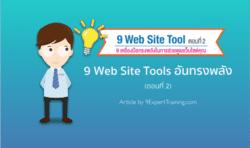 9 Web Site Tools อันทรงพลัง