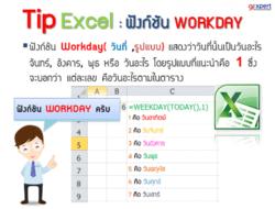 ฟังก์ชั่น Workday ของ Excel