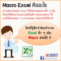 ใครที่รู้สึกว่าต้องทำงาน Excel ซ้ำๆ เดิม macro ช่วยได้