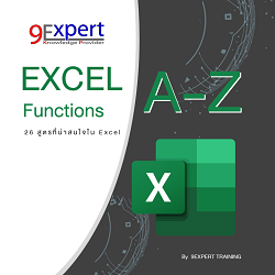 Function Excel A to Z