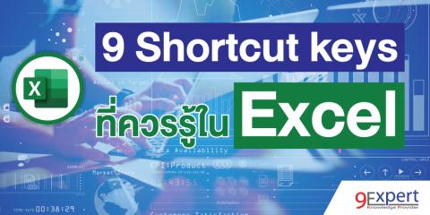 9 Shortcut keys ที่ควรรู้สำหรับงาน Excel