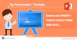 จับ youtube มาใส่ใน powerpoint