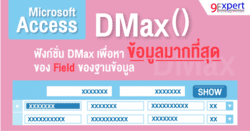 Function DMax ของ Microsoft Access