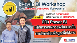 Power BI Workshop สร้าง Executive Dashboard ด้วย Microsoft Power BI Desktop