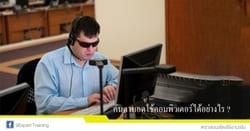 คนตาบอดใช้คอมพิวเตอร์ได้อย่างไร ?