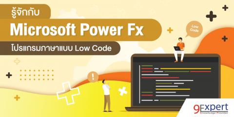 ภาพหน้าปกบทความ รู้จักกับ Microsoft Power Fx โปรแกรมภาษาแบบ Low Code
