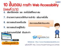 Tips : 10 ขั้นตอน การทำ Web Accessibility ตอนที่ 2/2