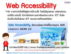 Web Accessibility คือ