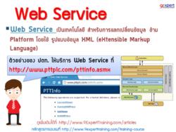 OldTips-WebService
