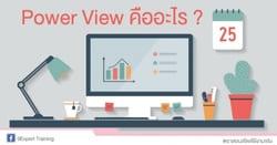 Power View เป็น Add-Ins ในการออกรายงานของ Excel