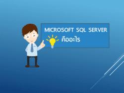 Microsoft SQL Server คือ อะไร