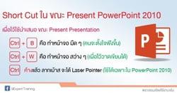 Short cut ที่สำคัญของ PowerPoint