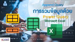 Append Query ด้วย Power Query ใน Microsoft Excel