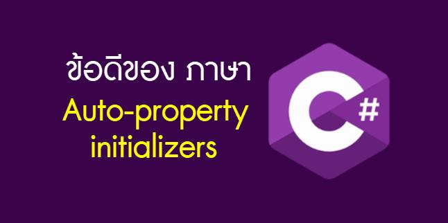ภาพหน้าปก ข้อดีของภาษา C# : Auto-property initializers