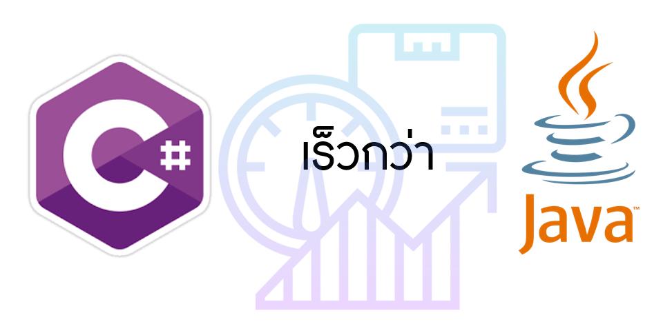 ภาพประกอบหน้าปกภาษา C# เร็วกว่า ภาษา JAVA