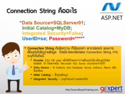 Connection String คืออะไร