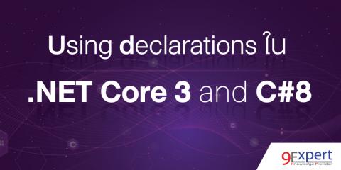 ภาพหน้าปกบทความ  Using declarations ใน .NET Core 3 และ C#8