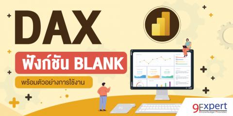 DAX Function BLANK พร้อมตัวอย่างการใช้งาน