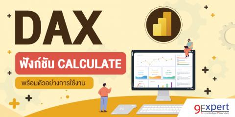 DAX Function CALCULATE พร้อมตัวอย่างการใช้งาน