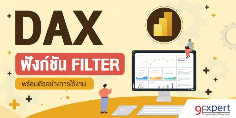 DAX Function FILTER พร้อมตัวอย่างการใช้งาน