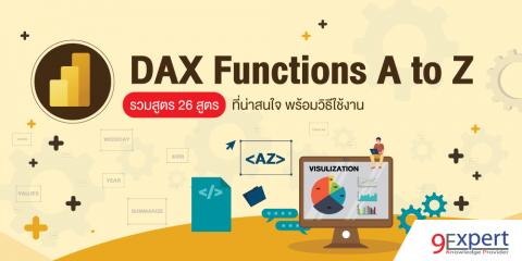 DAX Functions A to Z รวมสูตร 26 สูตร ที่น่าสนใจ พร้อมวิธีใช้งาน