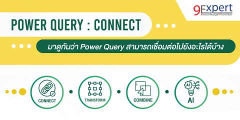 Microsoft Power Query All Connections