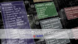 ประโยชน์ของฐานข้อมูล (Database)