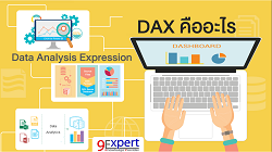 DAX คืออะไร Data Analysis Expression