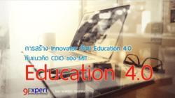การสร้าง innovator ด้วย education 4.0 กับแนวคิด CDIO ของ MIT