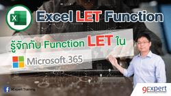 ฟังก์ชั่น LET ใน Microsoft Excel