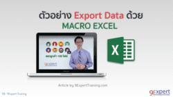 ตัวอย่างการ Export Data ด้วย Macro Excel