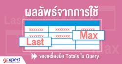 Max และ Last ของเครื่องมือ Totals ใน Query