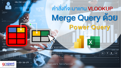 Merge Query ด้วย Power Query