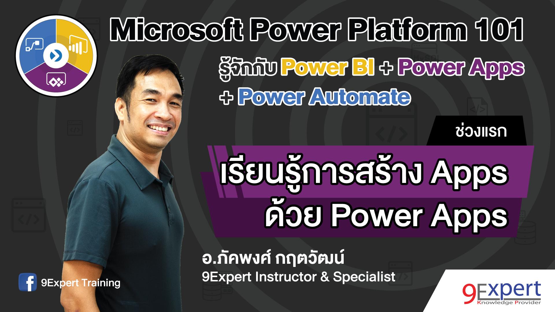 แนะนำ Microsoft Power Apps โปรแกรมในชุด Microsoft Power Platform
