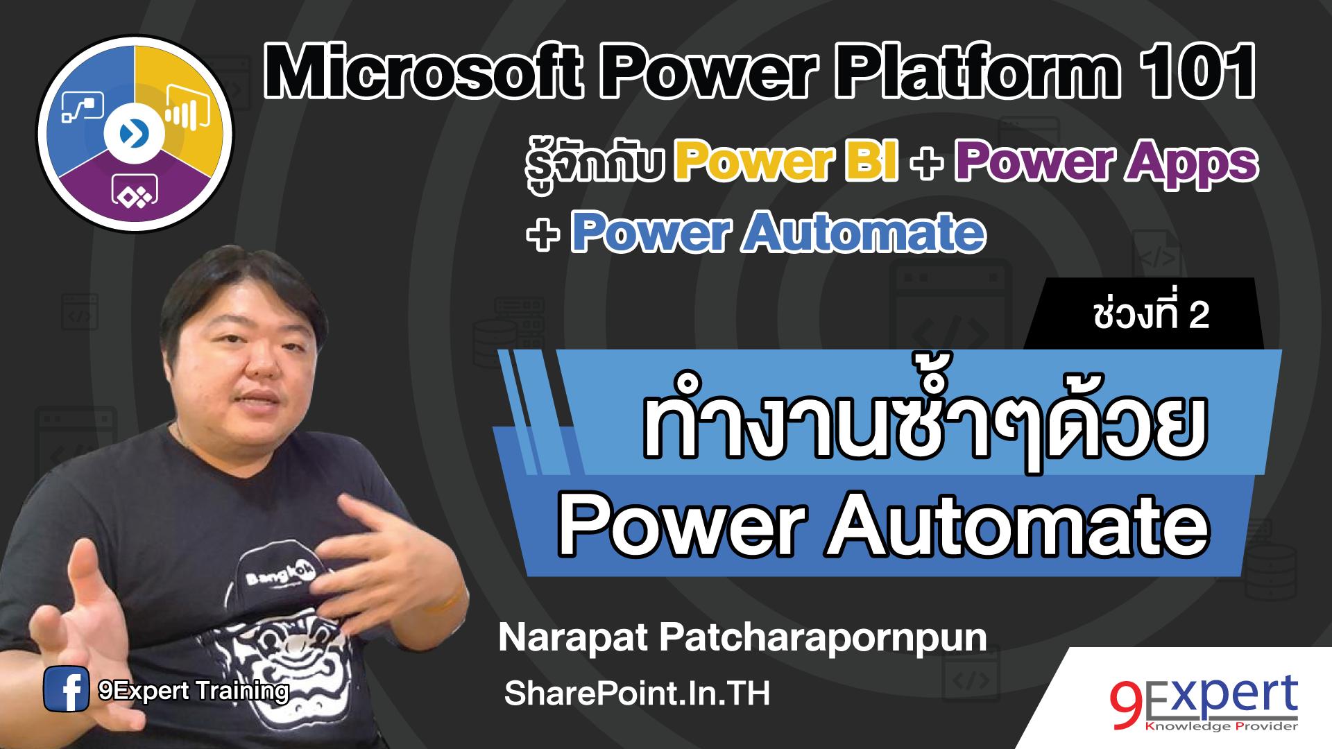 Microsoft Power Automate เป็นเครื่องมือในการทำงานแบบ Automation