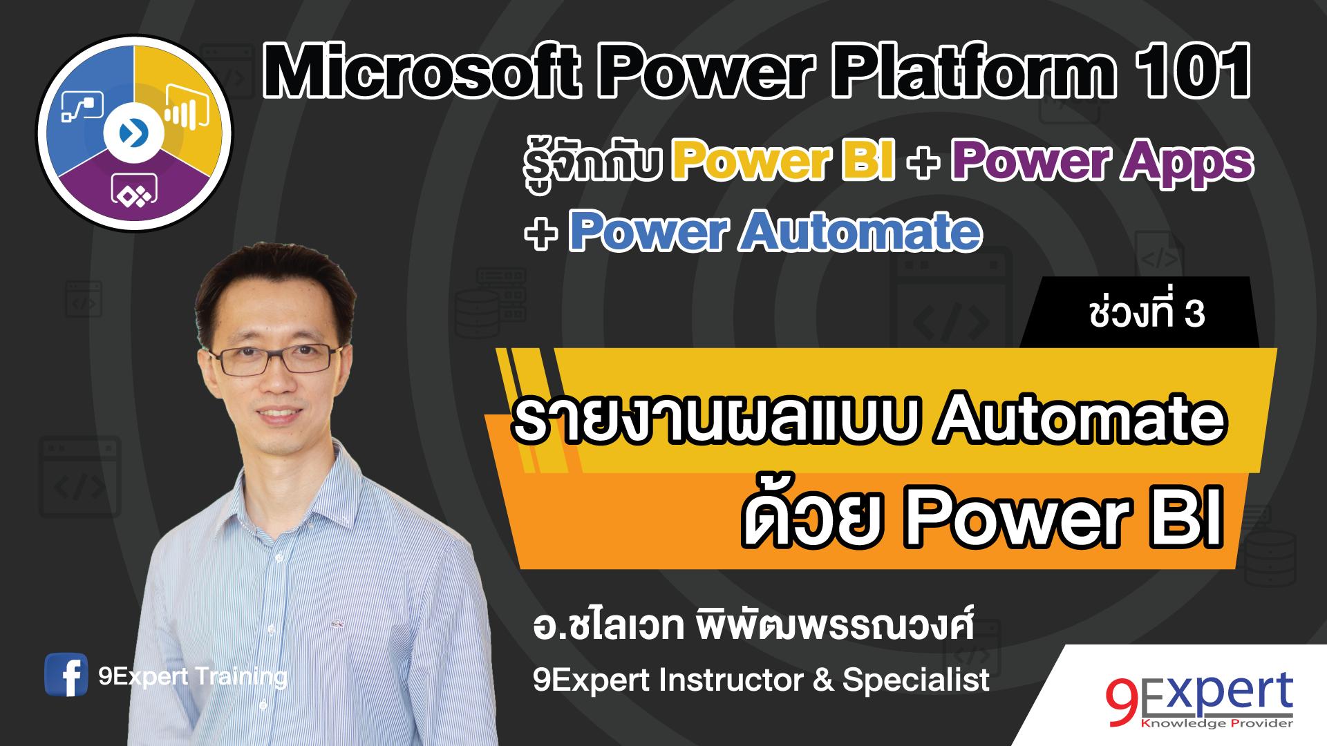 แนะนำการสร้าง Realtime Automatic Dashboard ด้วย Microsoft Power BI