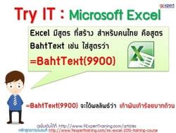 ลองพิมพ์สูตร BahtText(9900) ใน Excel ดู