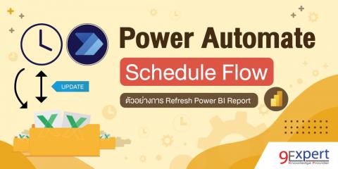 การใช้ Power Automate Schedule Flow เพื่อช่วยทำการ Refresh Report ของ Power BI