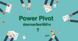 Power Pivot ช่วยงานอะไรเราได้บ้าง ?