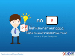 powerpoint-tip-black-screen