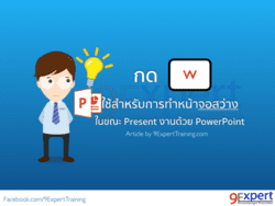 powerpoint-tip-white-screen