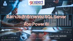 ดึงค่าประสิทธิภาพของ SQL Server ด้วย Power BI