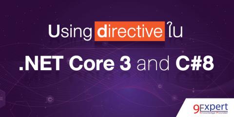 รูปหน้าปกบทความ Using directive  ใน .NET Core 3 และ C#8
