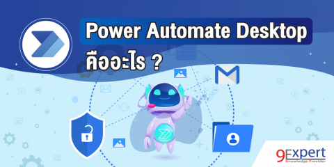 Power Automate Desktop คืออะไร