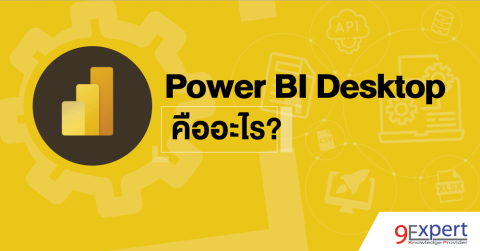 Power BI Desktop คืออะไร